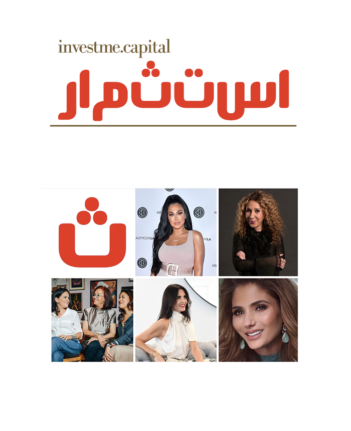 The Middle East's Top 5 Female Entrepreneurs with Brands